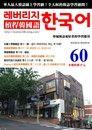 槓桿韓國語學習週刊第60期