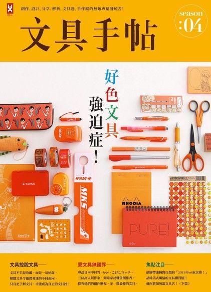 文具手帖Season 04:好色文具強迫症!