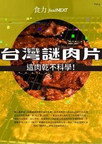 【电子书】食力專題報導vol.03