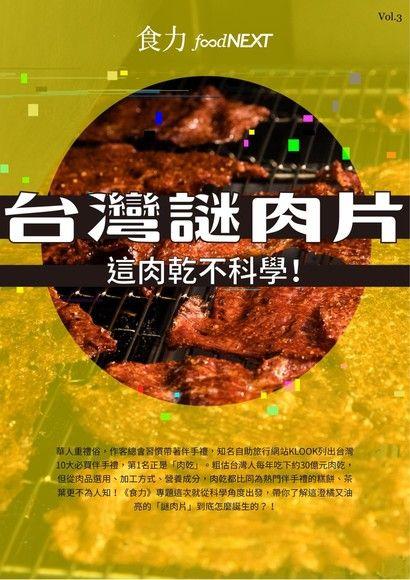 食力專題報導vol.03