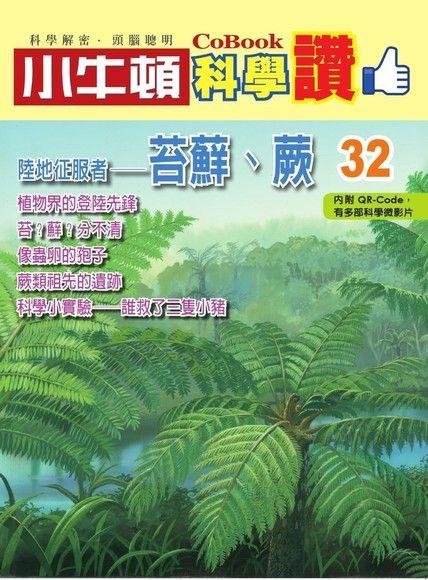 小牛頓科學讚32:陸地征服者──苔蘚、蕨