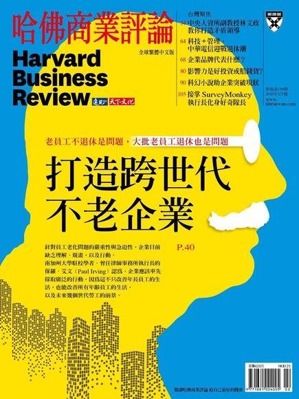 哈佛商業評論全球繁體中文 02月號/2019 第150期