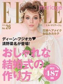 ELLE mariage No.26 【日文版】