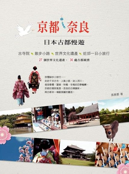 京都‧奈良,日本古都慢遊 古寺院X散步小路X世界文化遺產X近郊一日小旅行