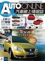 AUTO-ONLINE汽車線上情報誌03-04月號/2013 第130期