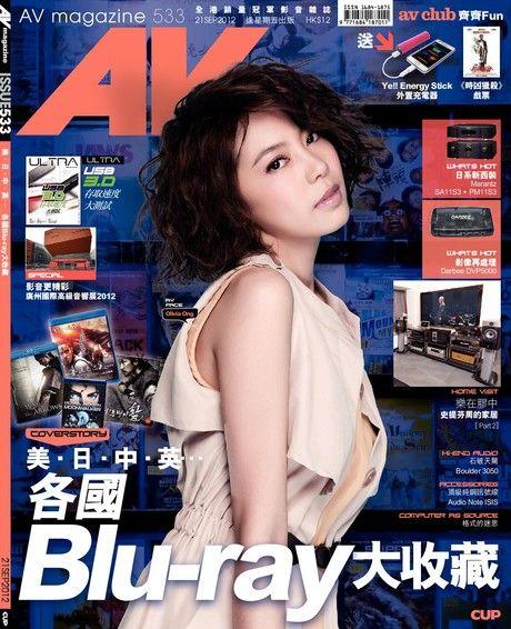AV magazine周刊 533期