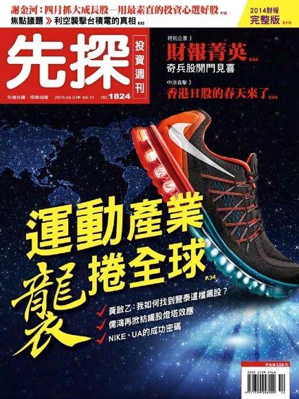 先探投資週刊 第1824期 2015/04/02