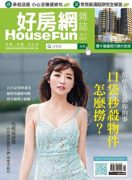 好房網雜誌 11月號/2015 第29期