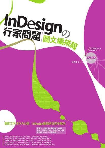InDesignの行家問題:圖文編排篇
