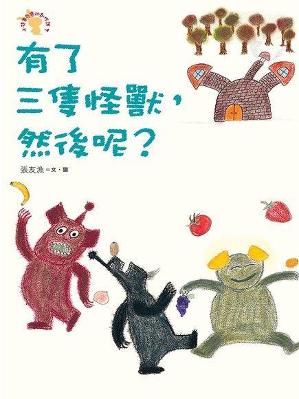 有了三隻怪獸,然後呢?:小徒弟兔寶的創作課2