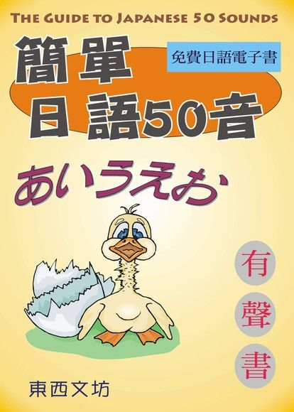 簡單日語50音(有聲書)