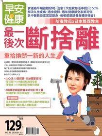 【电子书】早安健康雙月刊 01+02月號/2020 第40期