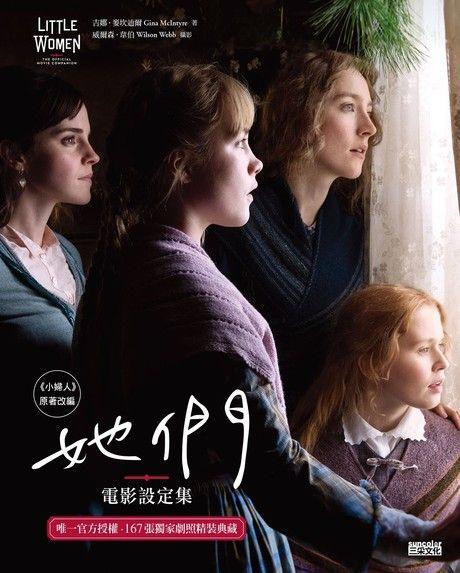 《她們》電影設定集 【《小婦人》原著改編.唯一官方授權167張獨家劇照精裝典藏】