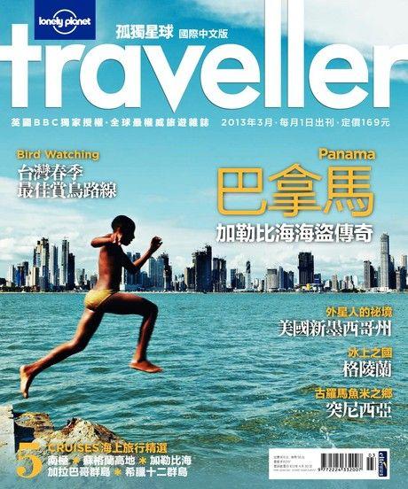 Lonely Planet 孤獨星球 03月號/2013年 第17期
