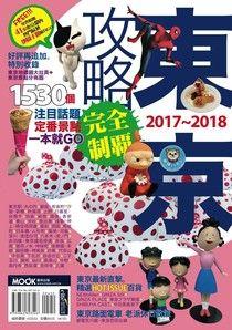 東京攻略完全制霸2017~2018
