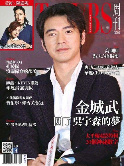 TVBS雙周刊 第878期 2014/12/04