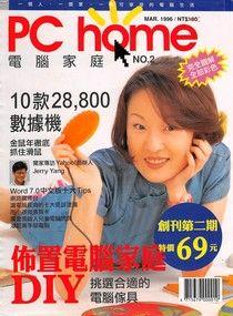 PC home 電腦家庭 03月號/1996 第002期