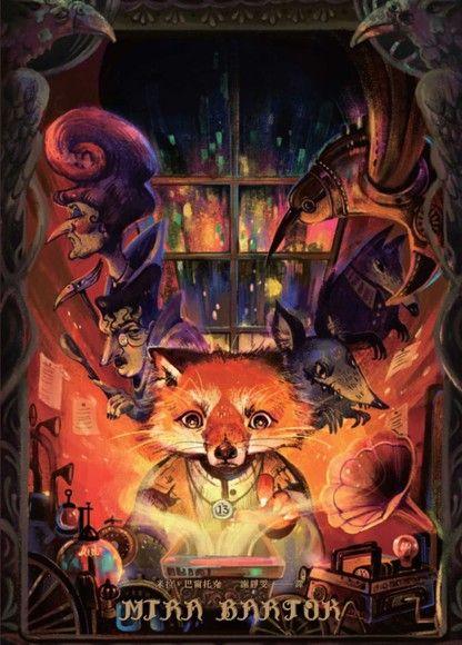 混血孤兒院:神祕的捕歌器