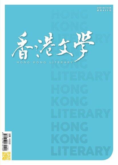 香港文學 2021年7月號 NO.439