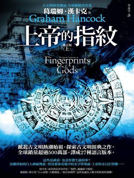 上帝的指紋 增訂版(上)