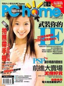 PC home 電腦家庭 03月號/2006 第122期