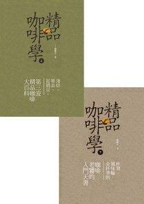 精品 咖啡學【套書】