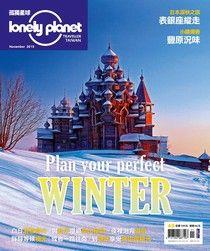 Lonely Planet 孤獨星球 11月號/2015 第49期