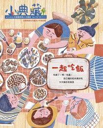 小典藏ArtcoKids 11月號/2017 第159期