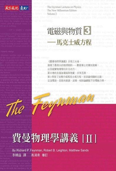 費曼物理學講義 II:電磁與物質(3)馬克士威方程