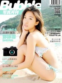 Bubble 寫真月刊 Issue074