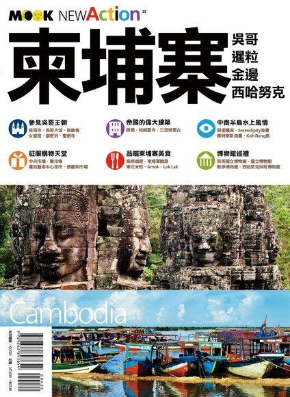 柬埔寨:吳哥.暹粒.金邊.西哈努克