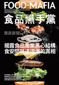 食品黑手黨:揭露食品產業黑心結構、食安問題連環爆的真相