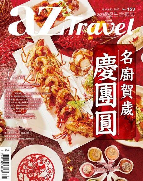 AZ Travel 01月號/2016 第153期