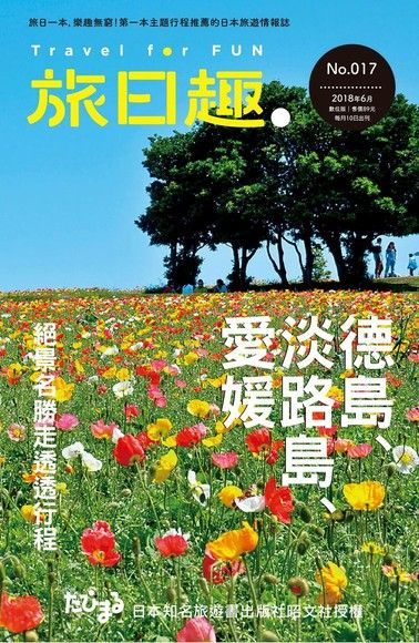 Travel for Fun 旅日趣:No.017