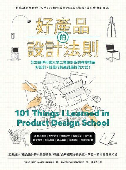 好產品的設計法則