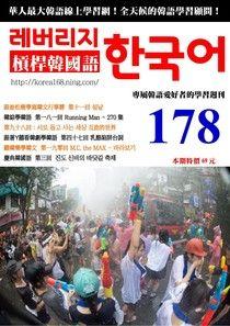 槓桿韓國語學習週刊第178期