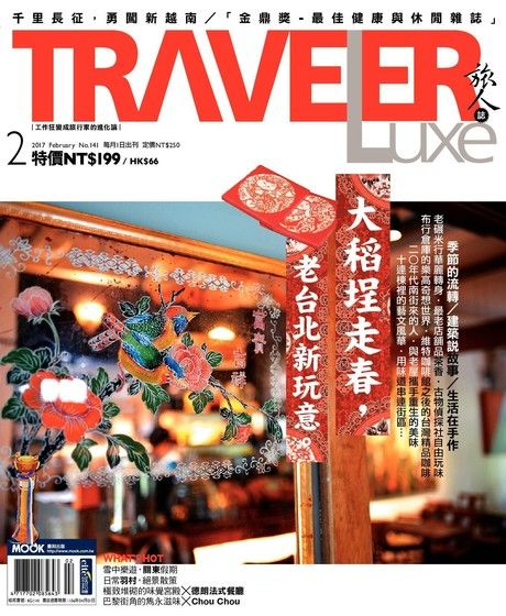 TRAVELER luxe旅人誌 02月號/2017 第141期