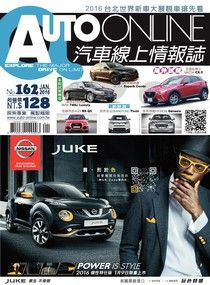 AUTO-ONLINE汽車線上情報誌 01月號/2016 第162期