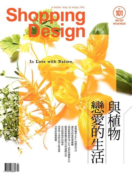 Shopping Design 04月號/2017 第101期