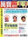 萬寶週刊 第1237期 2017/07/13
