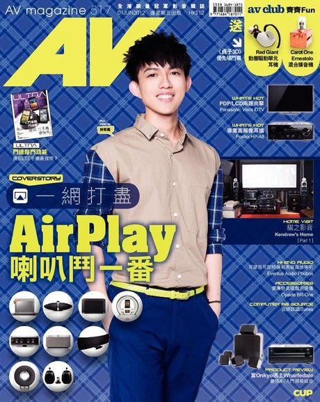 AV magazine周刊 517期