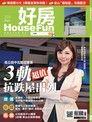 好房雜誌 06月號/2014 第13期