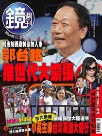 鏡週刊 第48期 2017/08/30