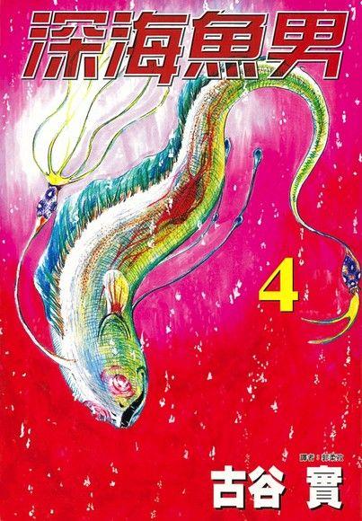 深海魚男(4)完