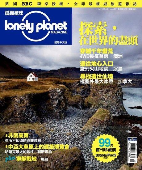 孤獨星球雙月刊2011年08月第1期