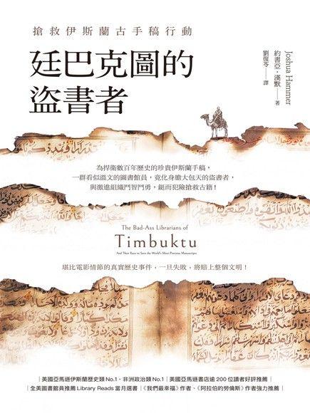 廷巴克圖的盜書者:搶救伊斯蘭古手稿行動