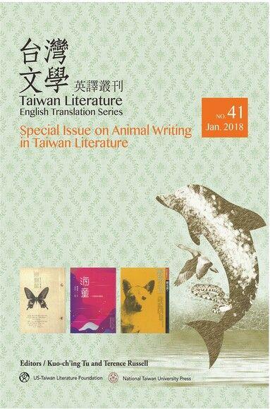 台灣文學英譯叢刊(No. 41)
