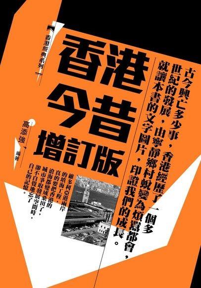 香港今昔(增訂版)