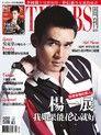 TVBS雙周刊 第871期 2014/08/28 A冊
