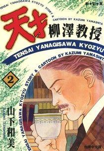 天才柳澤教授(2)